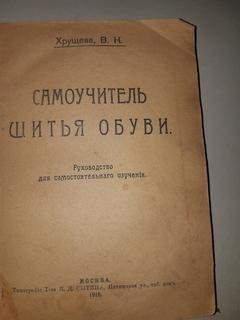1918 Самоучитель шитья обуви