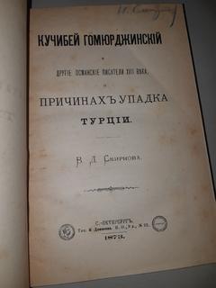 1873 Причины упадка Турции