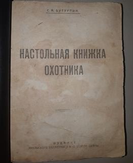 1924 Настольная книжка охотника