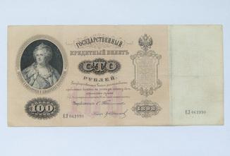 100 рублей 1898 года Тимашев гр Иванов