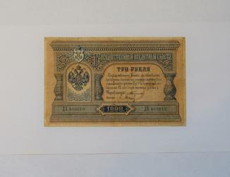 3 рубля 1898 Тимашев Барышев