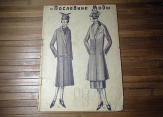 Журнал Последние моды 1925 номер 2