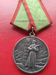 За отличие в охране государственной границы СССР.(серебро)