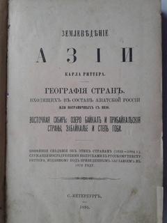 1895 Землеведение Азии Карла Риттера. География стран Азиатской России...