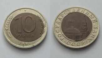 10 рублей СССР - Брак смещение внутренней вставки