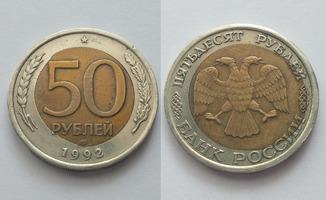 50 рублей России - Брак смещение внутренней вставки