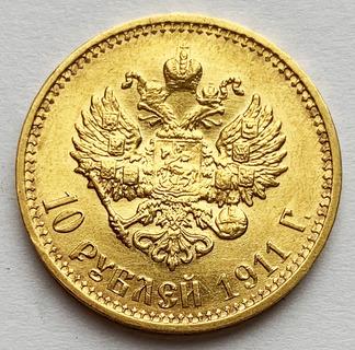 10 рублей 1911 года aUNC.