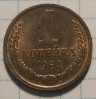 1 копейка 1964г
