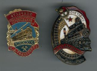 Почетному железнодорожнику №106703 и ОСС ЖД транспорта с документами