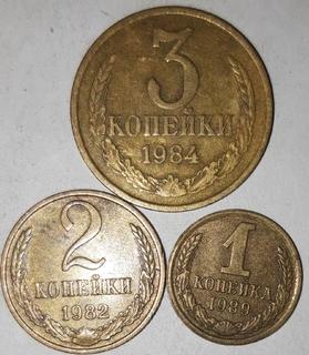 1,2,3 копейки 1961 по1991 год свыше 5000 шт.Смотрите описание