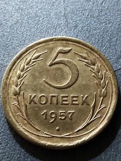 5 копеек 1957г.