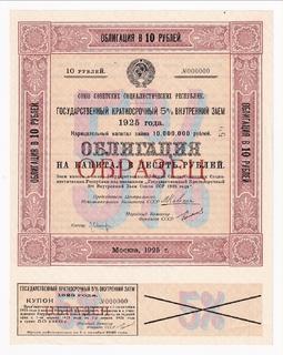 Образец. 10 рублей 1925 года.