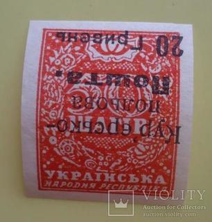 УНР 50 шагів** надрук 20 грн польова пошта перевернута