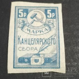 Марка канцелярского сбора 5 рублей 1923