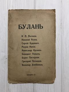 1920 Пастернак, Хлебников Прижизненный сборник