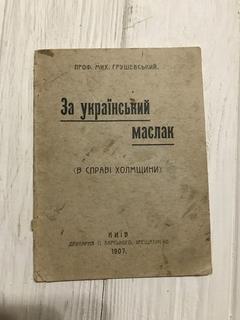 1907 Прижизненный Грушевский За український маслак