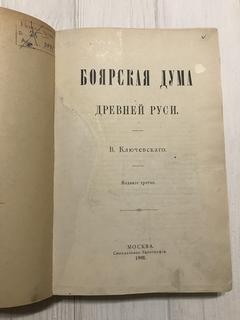 1902 Боярская Дума Древней Руси, Ключевский