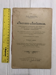1910 Резьба по дереву, кости, рогу