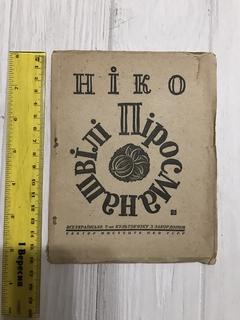 1931 Каталог Піросманашвілі Українська книга, Авангард