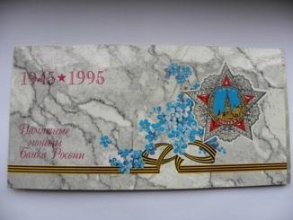 Набор монет России 50 лет Победы. 1995 года