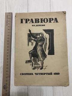 1929 Гравюра на дереве, Шикарное издание