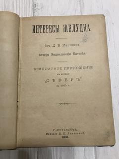 1895 Энциклопедия питания Интересы желудка