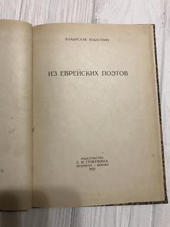 1922 Иудаика Еврейские поэты Ходасевич