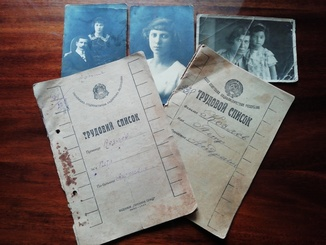 Трудовой список и старинные фото одним лотом.