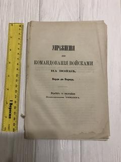 Упражнения Командования войсками до 1880 года