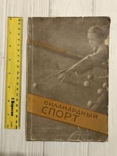 1947 Бильярдный Спорт