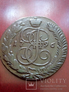 5 Копеек 1796года.А.М