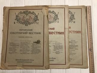 1924 Украинский охотничий вестник, 6 номеров