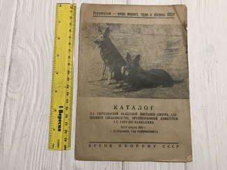 1935 Каталог Собак Осоавиахима