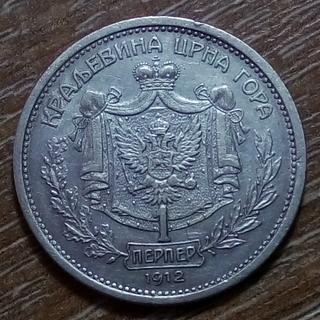 Черногория 1 перпер 1912 г.