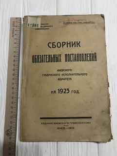 1923 Киев, Киевская губерния, Постановления
