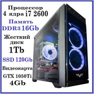Игровой компьютер Core i7 2600 4 ядра / DDR3-16GB / 1TB / SSD-120GB / GeForce 1050Ti 4GB