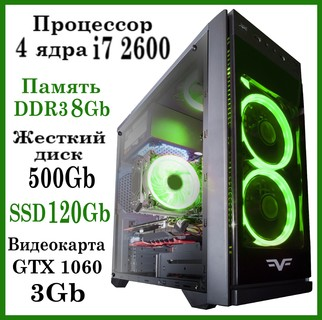 Игровой компьютер Core i7 2600 4 ядра/ DDR3-8GB / HDD-500GB / SSD-120GB / GTX 1060 3GB