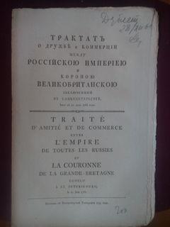 Трактат о дружбе и коммерции между Российскою империею и короною Великобританскою   1766 г