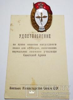 Лётное училище 1954 с удостоверением