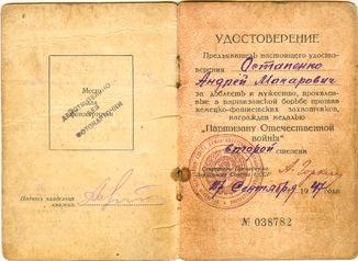 """Документ к Медали """" Партизан Отечественной Войны 2 ст. """""""