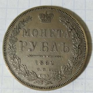 Рубль 1852 года ПА