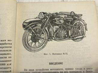 Мотоцикл М-72 Инструкция по уходу и эксплуатации