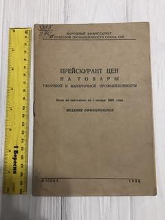 1938 Каталог Табак и махорочная Промышленность