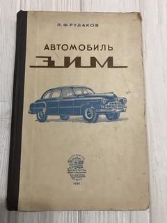 Автомобиль ЗИМ