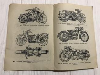 1947 Современные мотоциклы