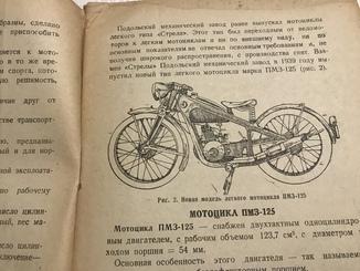 1940 Устройство советских мотоциклов