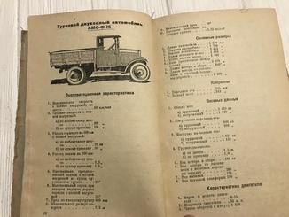 1939 Краткий авто-мото справочник