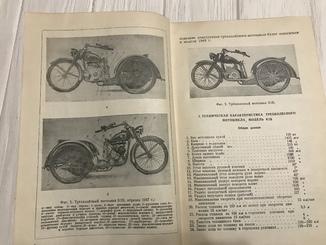 1949 Трехколесный мотоцикл
