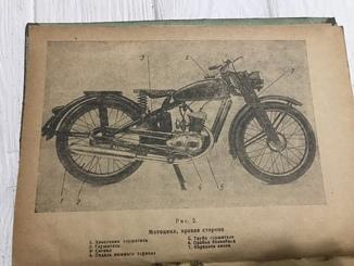 1946 Мотоцикл М1А Эксплуатация и обслуживание