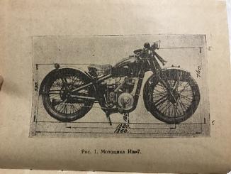 1937 Мотоцикл ИЖ-7 Руководство